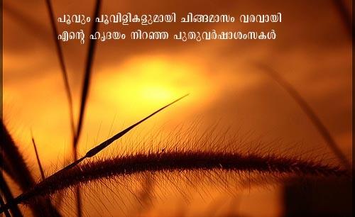 Chingam,Chingam 1 greetings,Chingam 1 picture greetings,chingam 1 wishes,Chingam 1 messages