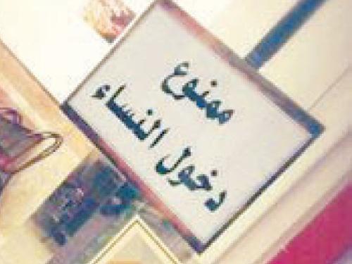 A sign board outside a Saudi restaurant banning single women.