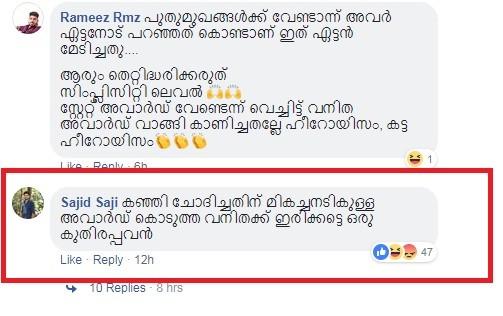 Manju Warrier trolled