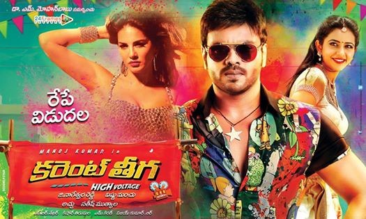 Current Theega Movie Review by Viewers