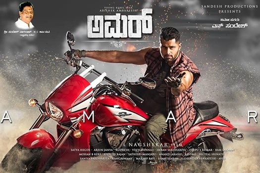 The first look from Abhishek Gowda's Amar