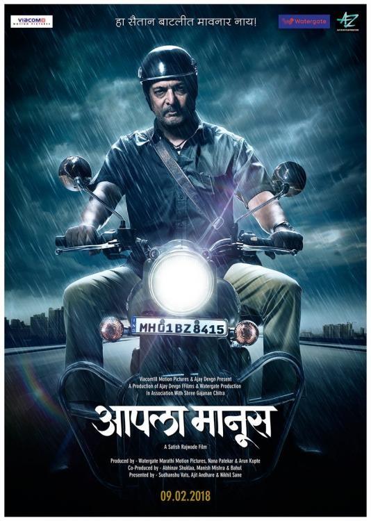 Aapla Manus first look poster,Aapla Manus poster,Aapla Manus movie poster,Ajay Devgn,Nana Patekar