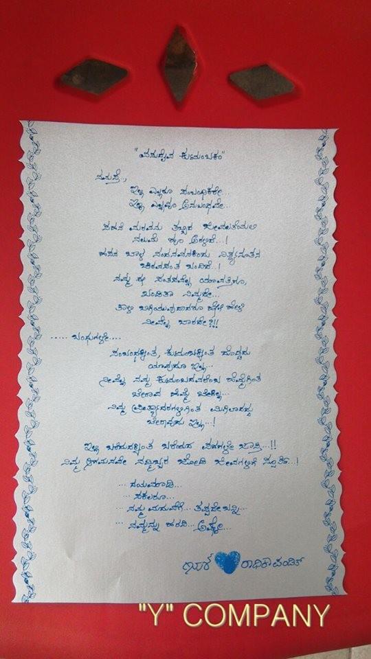Yash-Radhika Pandit Wedding Invitation