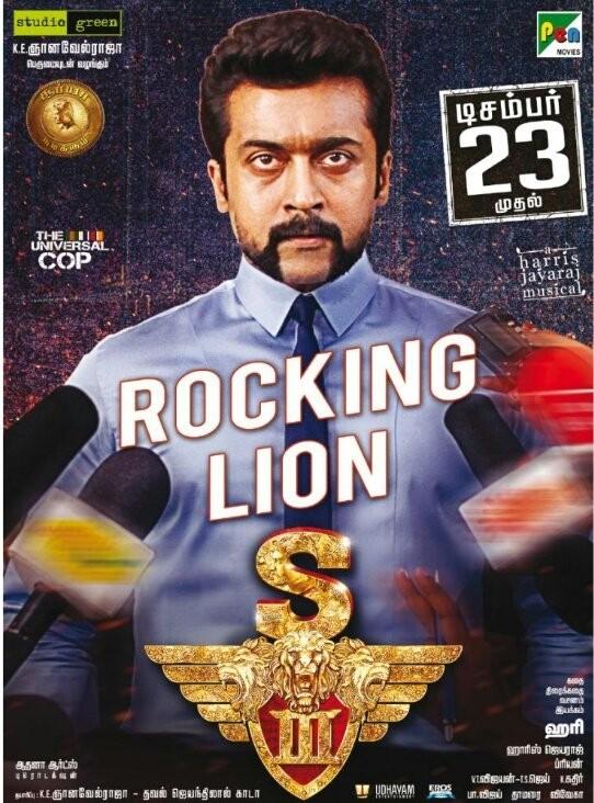 Suriya,S3,S3 release,S3 movie,Singam 3,Singam 3 release,Anushka Shetty,Yamudu 3,Shruti Haasan