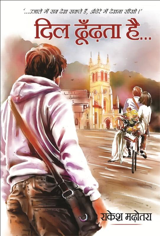 Rakesh Madhotra,Hindi Literature,Nadiadwala Grandson Entertainment,Dil Dhoondhta Hai