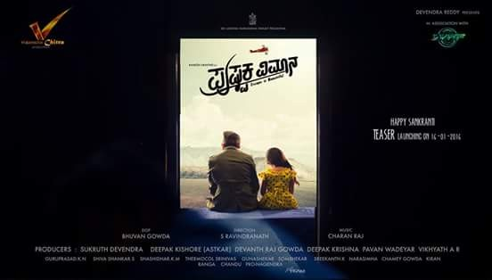 Pushpak Vimana,Pushpak Vimana first look poster,Pushpak Vimana poster,Pushpak Vimana first look,Ramesh Aravind,Ramesh Aravind new movie,Ramesh Aravind new film
