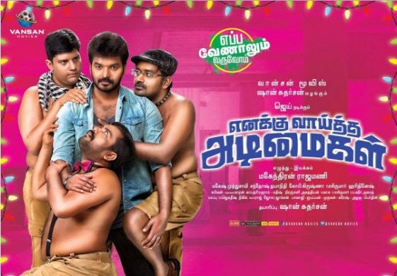 Enakku Vaitha Adimaigal first look,Enakku Vaitha Adimaigal poster,Enakku Vaitha Adimaigal first look poster,Enakku Vaitha Adimaigal,Jai,Pranitha Subhash,Karunakaran,tamil movie Enakku Vaitha Adimaigal,Enakku Vaitha Adimaigal stills,Enakku Vaitha Adimaigal