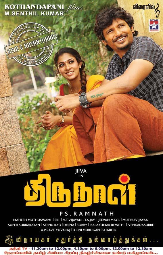 Jiiva,Nayantara,Jiiva and Nayantara,Thirunaal First Look Poster,Thirunaal First Look,Thirunaal Poster,tamil movie Thirunaal First Look,tamil movie Thirunaal