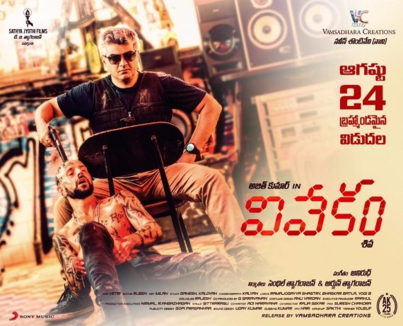 Vivekam movie review, rating by audience: Live updates Ajith Kumar
