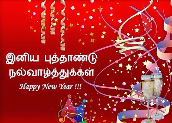 Tamil New Year 2017 (Puthandu): Find messages, wishes, greetings ...