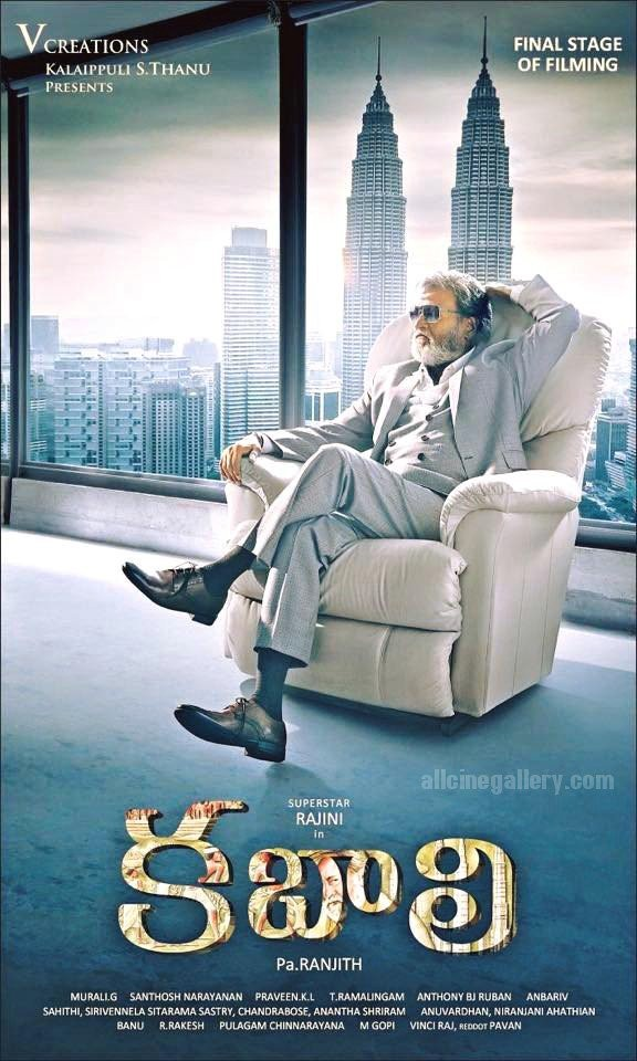 Kabali,Kabali Telugu First Look,Kabali Telugu Movie First Look Poster,Kabali First Look Poster,Kabali First Look,Rajnikanth,Rajnikanth in Kabali