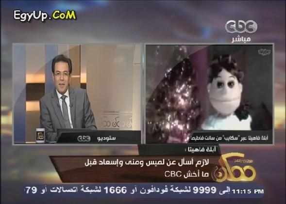 Egypt puppet