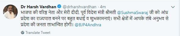 Harsh Vardhan Tweet