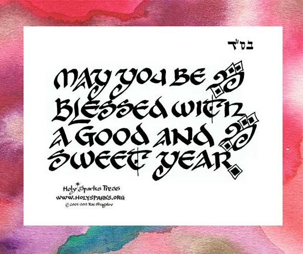 Rosh Hashanah 2015,Rosh Hashanah,Rosh Hashanah greetings,Rosh Hashanah message,Rosh Hashanah messages,Rosh Hashanah greeting,Picture greetings,Jewish new year,New Year,Happy new year,Jewish new year message