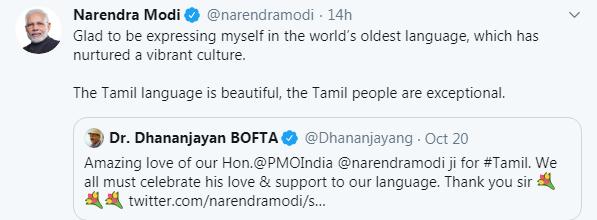 Dhananjayan Tweet