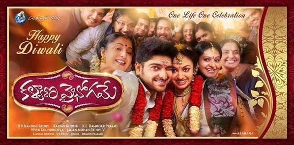 Naga Shourya,Malvika Nair,Kalyana Vaibhogame first look released,Kalyana Vaibhogame first look,Kalyana Vaibhogame first look poster,Kalyana Vaibhogame poster,samantha
