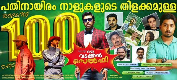 Oru Vadakkan Selfie 100 days Celebration,Oru Vadakkan Selfie,Oru Vadakkan Selfie 100 days Celebration pics,Oru Vadakkan Selfie 100 days Celebration images,Oru Vadakkan Selfie 100 days Celebration photos,Oru Vadakkan Selfie 100 days Celebration stills,Oru
