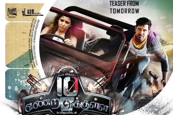 10 Enradhukulla Teaser Poster,10 Enradhukulla Teaser,10 Enradhukulla Poster,10 Enradhukulla,Vikram,Samantha,Vikram and Samantha