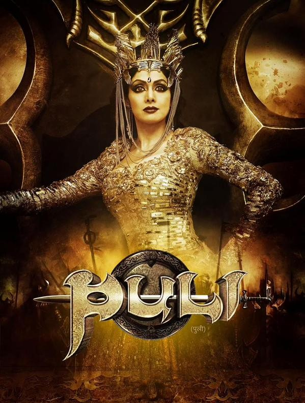 Puli,Puli First Look in Bollywood,Puli First Look in hindi,Puli hindi,Puli hindi first look,Vijay,ilayathalapathy vijay,Sudeep,Sridevi,Shruti Haasan,Hansika Motwani