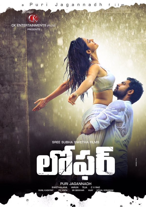 Varun Tej,Loafer first look poster,Loafer first look,Loafer poster