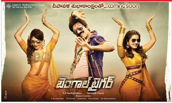Ravi Teja,Bengal Tiger First Look,Bengal Tiger,Bengal Tiger poster,telugu movie Bengal Tiger,Ravi teja new movie Bengal Tiger,Ravi teja new movie,Mass Maharaja Ravi Teja