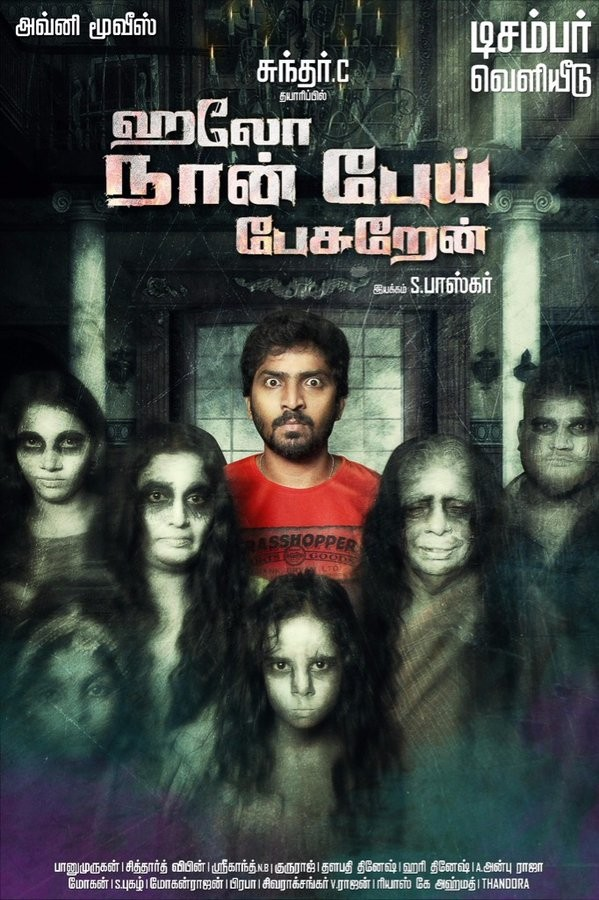Hello Naan Pei Pesuren,tamil movie Hello Naan Pei Pesuren,Hello Naan Pei Pesuren first look poster,Hello Naan Pei Pesuren first look,Hello Naan Pei Pesuren poster,Vaibhav,Aishwarya Rajesh,Oviya