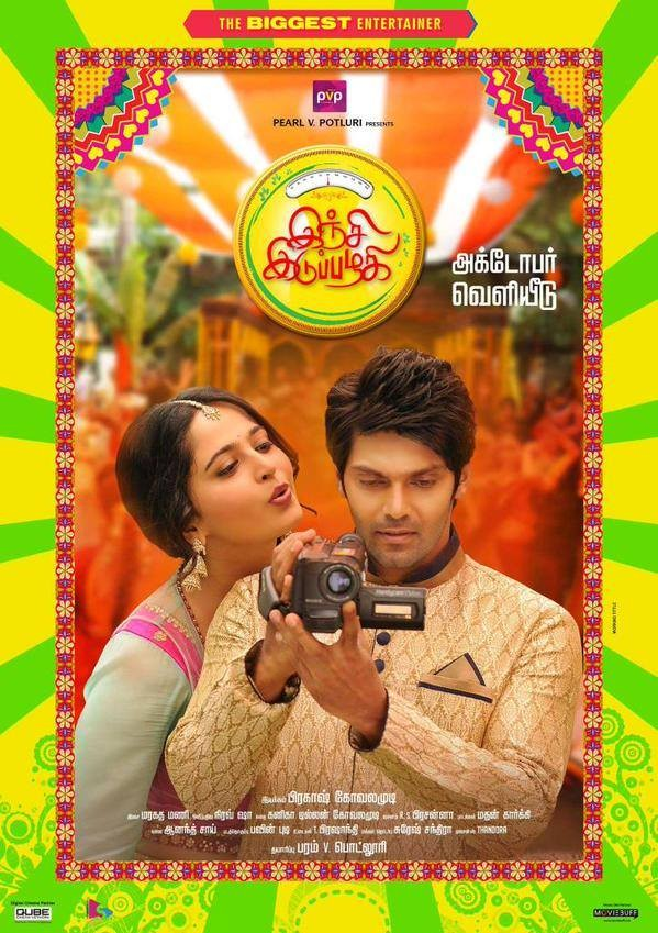 Top 10 Flop Tamil Movies,Top 10 Flop Tamil Movies in 2015,Top 10 Flop movies,Puli,uthama villain,10 endrathukulla,yennai arindhaal,kakki sattai,Masss,Linga,Mari,Eli,inji iduppazhagi