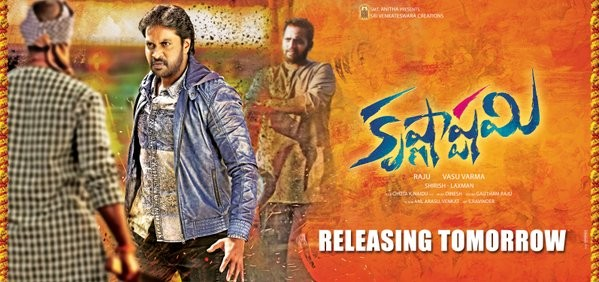 Sunil,Dil Raju's Krishnashtami First Look Poster,sunil,Dil Raju,Krishnashtami First Look Poster,Krishnashtami First Look,Krishnashtami,Krishnashtami Poster