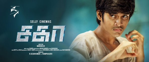 Sagaa,Sagaa first look,Sagaa poster,Sagaa first look poster,Tamil movie Sagaa,Saran,Kishore,Sreeram,Pandi,Prithvirajan,Sagaa movie pics,Sagaa movie images,Sagaa movie stills,Sagaa movie pictures,Sagaa movie photos