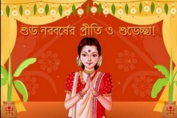 Happy Shubho Noboborsho 2018,Shubho Noboborsho 2018,Bengali New Year,happy Bengali New Year,Bengali New Year quotes,Bengali New Year wishes,Bengali New Year pics,Bengali New Year images,Bengali New Year greetings,Bengali New Year sms,Bengali New photos