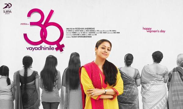 Jyothika's '36 Vayadhinile' First Look