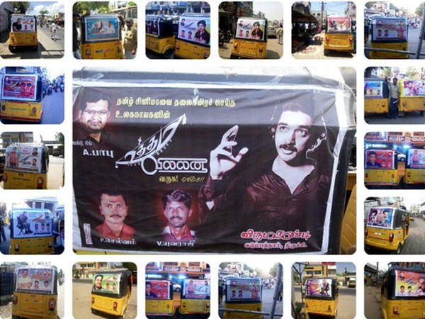 Uttama Villain,uttama villain release,Uttama Villain celebration,Uttama Villain celebration by fans,kamal hassan,Kamal Hassan fans,fans celebrate Uttama Villain movie,Uttama Villain movie stills,Uttama Villain pics,Uttama Villain banner,Uttama Villain cut