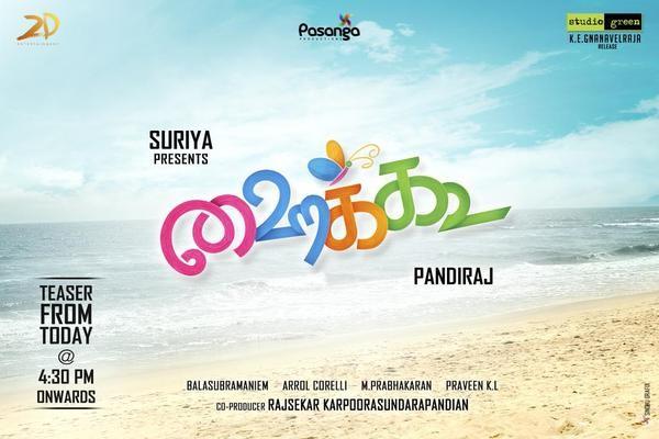 Suriya's Haiku First Look,Haiku First Look,Haiku First Look poster,Haiku,tamil movie Haiku,Pandiraj movie,Amala paul,suriya,surya