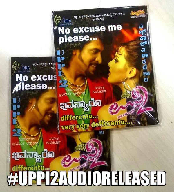 Uppi 2,Uppi 2 Audio Launch,Uppi 2 Audio Launch Poster,Upendra,actor Upendra,Uppi 2 Audio Launch pics,Uppi 2 Audio Launch images,Uppi 2 Audio Launch photos,Uppi 2 Audio Launch stills,Uppi 2 Audio Launch pictures