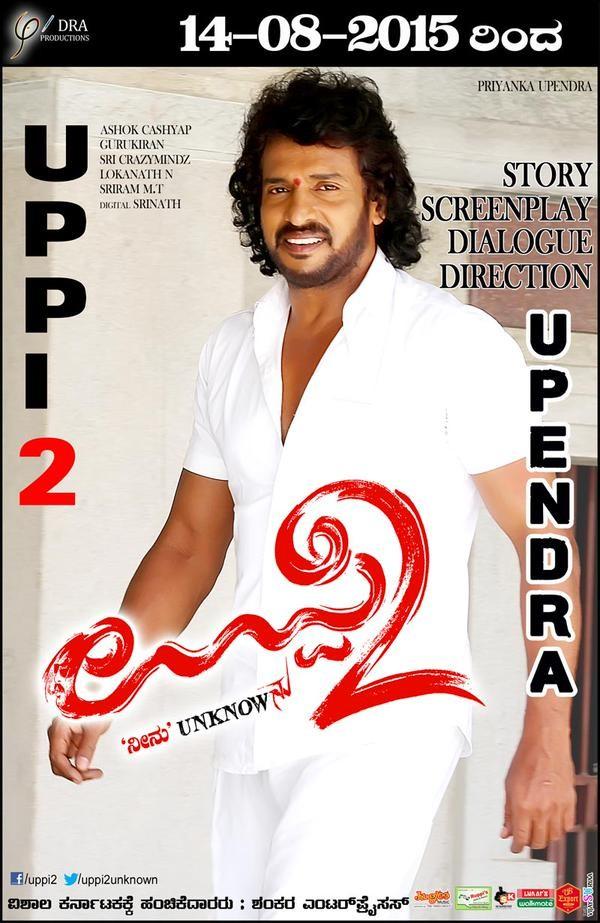 Uppi 2 Release Date Poster,Uppi 2 Poster,Uppi 2,Upendra,Upendra's Uppi 2,Upendra's Uppi 2 Release Date Poster,Upendra's Uppi 2 Release on August 14,Uppi 2 Release on August 14