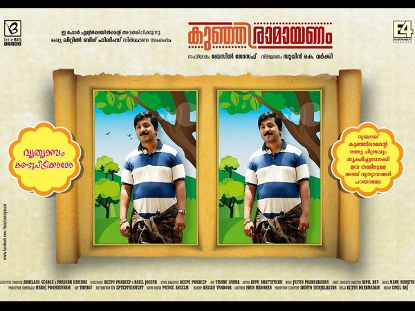 Malayalam Cinema,Malayalam movies,Malayalam Cinema 2015,Malayalam Cinema Onam Releases 2015,Onam Releases 2015,Amar Akbar Anthony,Double Barrel,Jamnapyari,Kunjiramayanam,Life Of Josutty,Loham,Utopiayile Rajavu