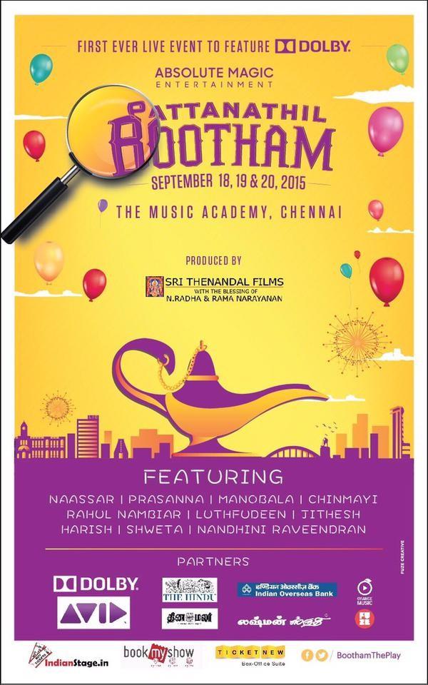 Pattanathil Bhootham,Pattanathil Bhootham First Look,Pattanathil Bhootham First Look Poster,tamil movie Pattanathil Bhootham