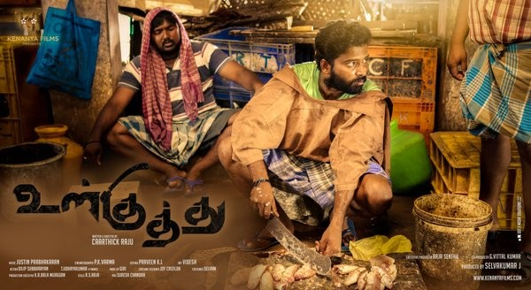 Dinesh,Nandita,Dinesh and Nandita,Ulkuthu first look,Ulkuthu poster,Ulkuthu movie poster,Ulkuthu movie stills,Ulkuthu movie pics,Ulkuthu movie images,Ulkuthu movie photos,Ulkuthu movie pictures