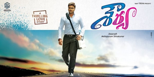 Manchu Manoj Shourya First Look,Shourya First Look,Shourya poster,Manchu Manoj,Manchu Manoj new movie,Manchu Manoj new pics