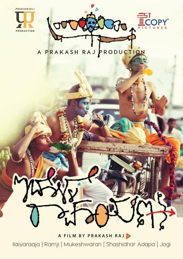 Prakash Raj,Mana Oori Ramayanam,Mana Oori Ramayanam first look,Mana Oori Ramayanam poster,Prakash Raj's Mana Oori Ramayanam,Ilayaraja,Mana Oori Ramayanam stills,Mana Oori Ramayanam pictures,Mana Oori Ramayanam photos,Mana Oori Ramayanam images