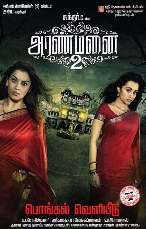 Trisha,Hansika Motwani,Aranmanai 2 First Look Poster,Aranmanai 2,Aranmanai 2 first look,Aranmanai 2 poster,Trisha Krishnan