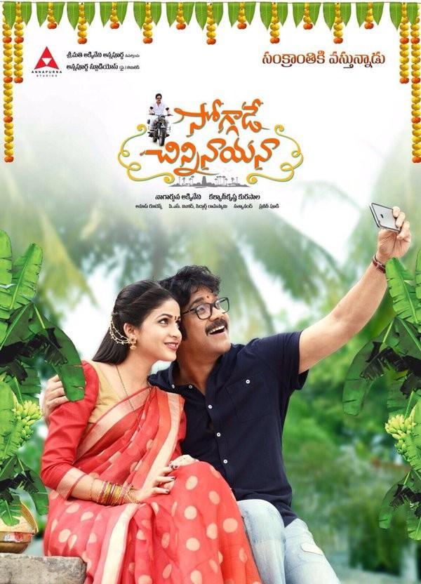 Nagarjuna,Soggade Chinni Nayana,Soggade Chinni Nayana First Look,Soggade Chinni Nayana Poster,happy birthday Nagarjuna,Nagarjuna birthday special