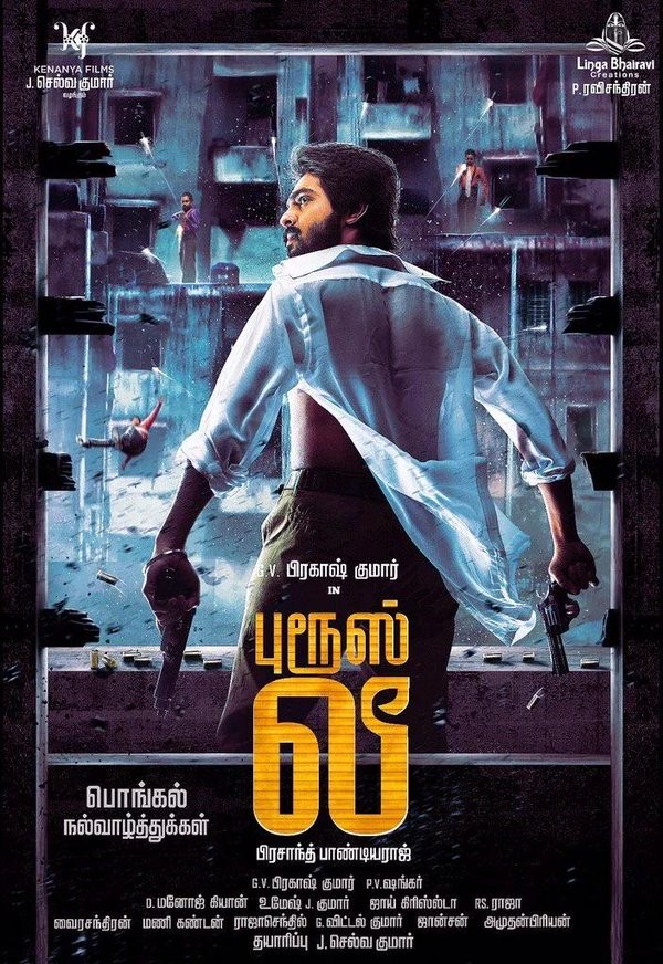 GV Prakash,Bruce Lee First Look Poster,Bruce Lee First Look,Bruce Lee,Bruce Lee Poster,GV Prakash in Bruce Lee,GV Prakash's Bruce Lee