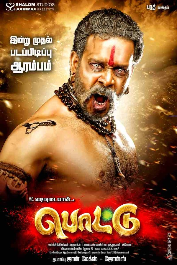Pottu,Pottu movie first look,Pottu movie poster,Pottu first look poster,Pottu first look,Pottu poster,Bharath,Iniya,Namitha,tamil movie Pottu,Pottu movie stills,Pottu movie pics,Pottu movie images,Pottu movie photos,Pottu movie pictures