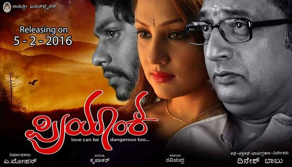Priyanka Upendra,Priyanka,Priyanka Upendra's Priyanka movie poster,Priyanka movie poster,Priyanka movie review,Priyanka review,Kannada movie Priyanka,Upendra