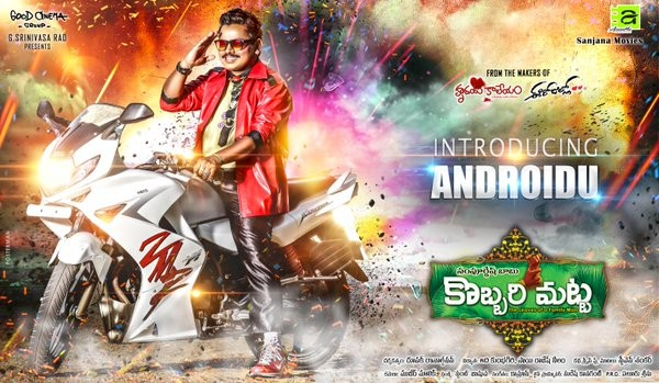 Sampoornesh Babu,Kobbari Matta First Look,Kobbari Matta,Kobbari Matta poster,actor Sampoornesh Babu,Sampoornesh Babu new movie,Kobbari Matta movie stills,Kobbari Matta movie pics,Kobbari Matta movie images,Kobbari Matta movie photos,Kobbari Matta movie pi