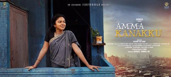Amala Paul,Amma Kanakku,Amma Kanakku first look,Amma Kanakku first look poster,Amma Kanakku poster,Dhanush,Samuthirakani,Revathi