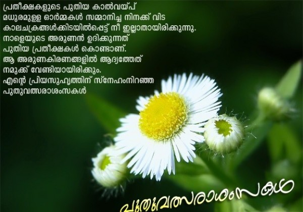 malayalam new year 2016 chingam 1 quotes wishes picture greetings photosimagesgallery 46464