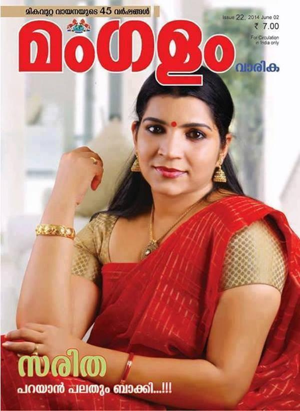 Saritha s nair,solar scam,Saritha S Nair photos,leaked photos of saritha