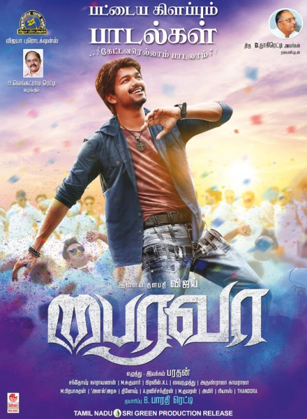 Vijay Keerthy Sureshs Bairavaa Movie Poster Photosimages